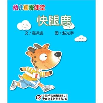 幼儿画报课堂·快腿鹿(多媒体电子书)价格(怎么样)