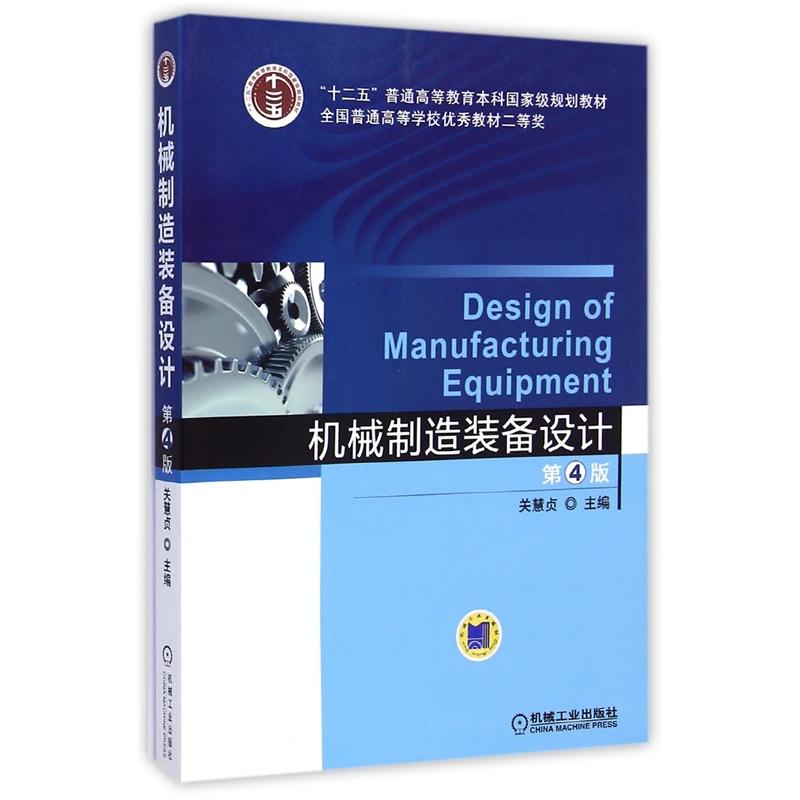 【机械制造装备设计(第4版) 关慧贞 97871114