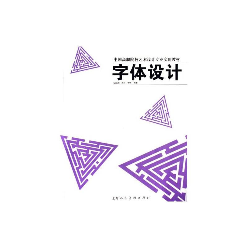 字体设计 上海人民美术出版社 纪晓燕//黄岩//李炯 9787532251292