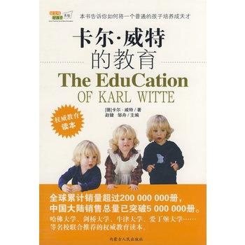 卡尔威特的教育下载_《卡尔威特的教育》((德)卡尔·威特)【简介_书评_在线阅读