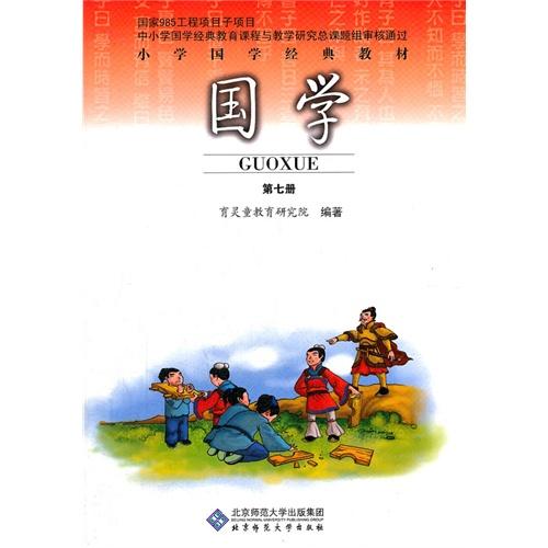 【小学国学经典教材 第7册《大学》《中庸》(选)图片