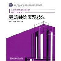《建筑装饰表现技法》封面