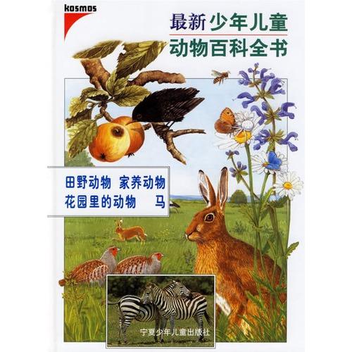 最新少年儿童动物百科全书·田野动物