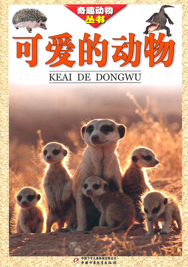 奇趣动物丛书—可爱的动物