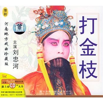 豫剧:打金枝(cd)价格_品牌
