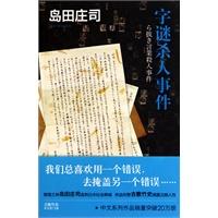 字谜杀人事件(推理之神岛田作品)