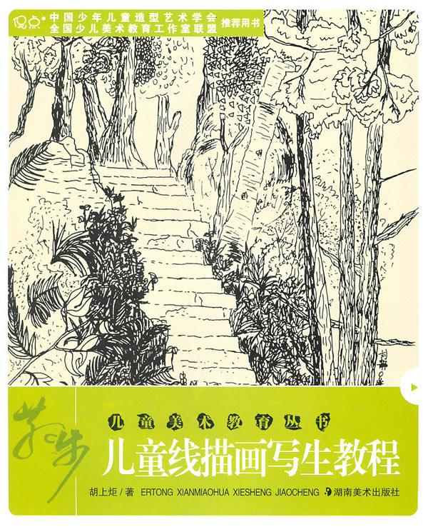 儿童线描画写生教程 互动 京高校免运费 其它满48元免 校园特惠价