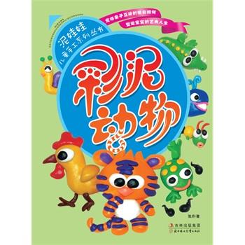 泥娃娃儿童手工系列丛书:彩泥动物txt下载