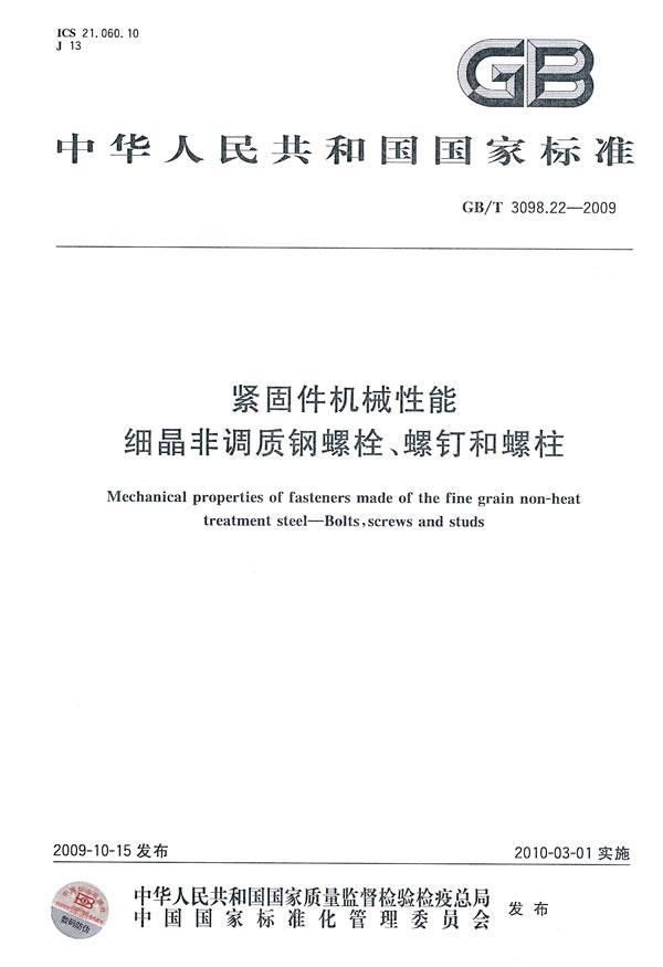 《紧固件机械性能 细晶非调质钢螺栓、螺钉和螺柱》电子书下载 - 电子书下载 - 电子书下载