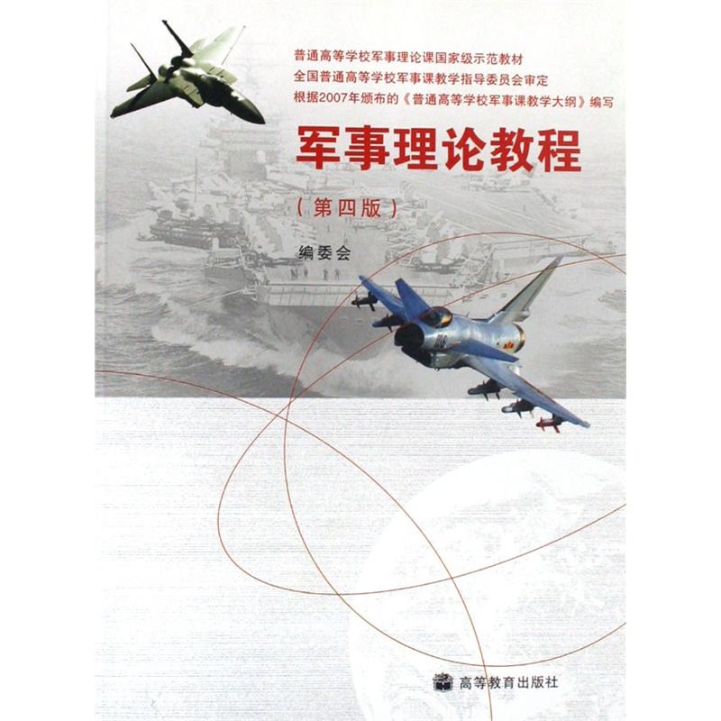【理论高压军事(普通高等学校教程理论课*v理论方法氧舱的操作军事图片