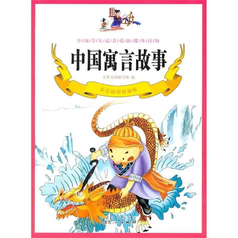 中国寓言故事(彩色插图精编版)
