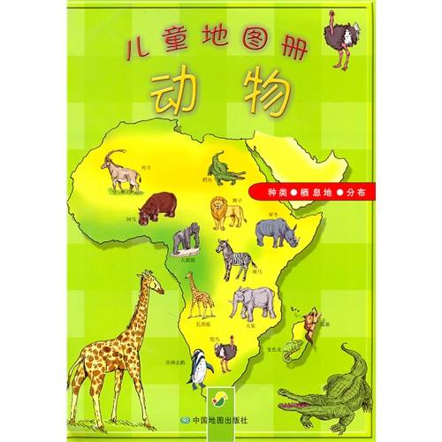 儿童动物范画——天才小画家系列丛书