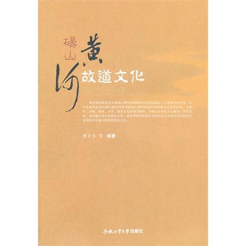 砀山黄河故道文化