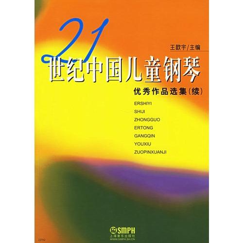 儿童钢琴初步教程2 [平装]