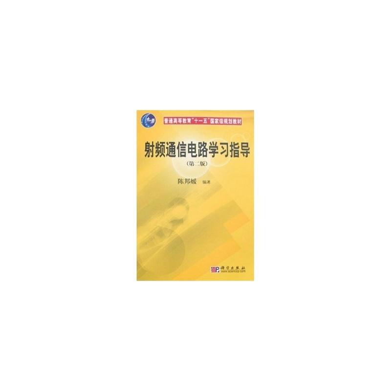 《射频通信电路学习指导(第二版)》陈邦媛