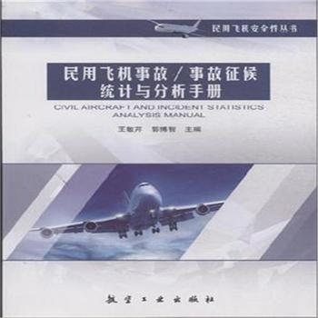 航空/航天 民用飞机事故/事故征候统计与