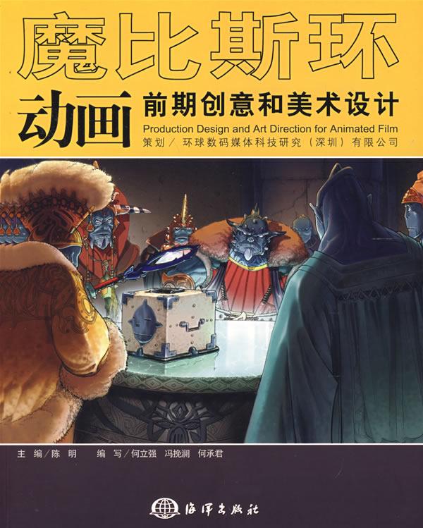 魔比斯环-动画前期创意和美术设计下载