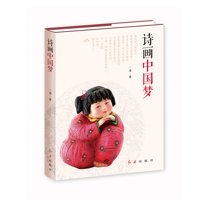 《《诗画中国梦》》一清