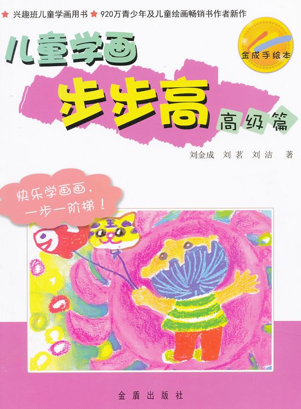 书中有线描写生画,油画棒画,刮线画,水粉画,油水分离画,装饰画等六种