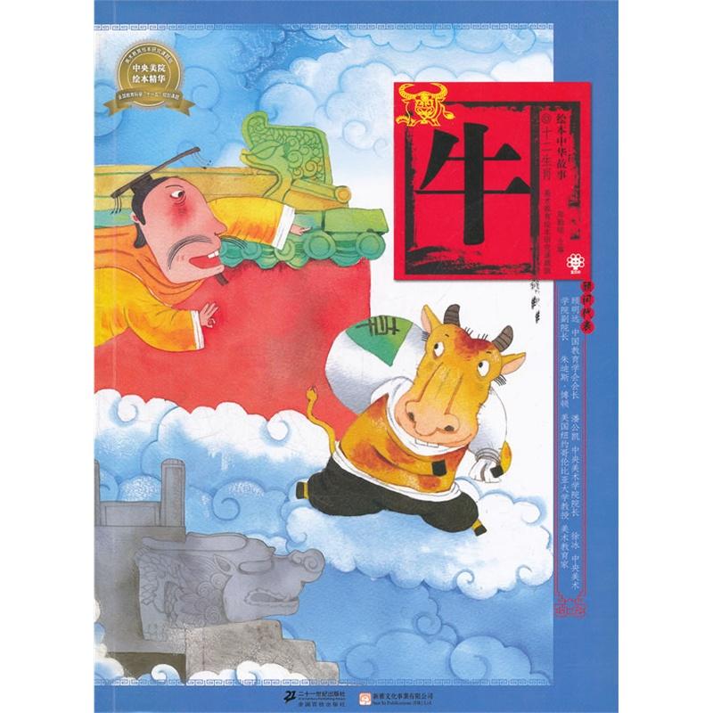 绘本中华故事十二生肖 牛图片