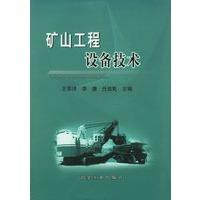 矿山工程设备技术
