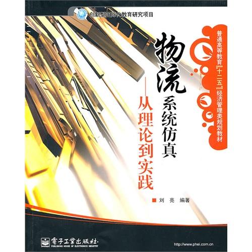 《物流系统仿真――从理论到实践》封面