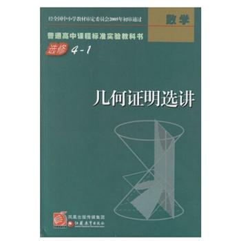 《苏教版高中数学选修4-1几何证明选讲教科书教材