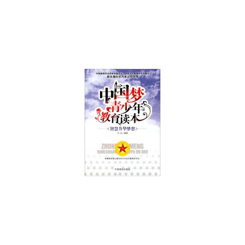 中国梦青少年教育读本