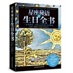 星座秘语之生日全书(美国第一星象解析书,新浪、雅虎星座频道等400余家中文网站引用本书内容,仅英文原版即售出1,300,000册,,连续加印40余次,16种语言全球发行)