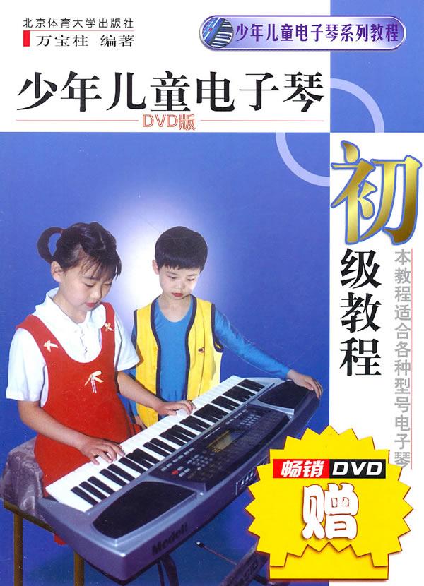 少年儿童电子琴初级教程(dvd版)图片