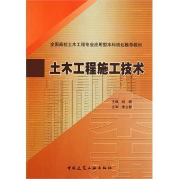 《土木工程施工技术(全国高校土木工程专业