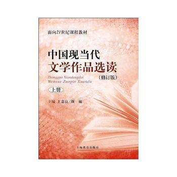 中国现当代文学作品选读 修订版 上册