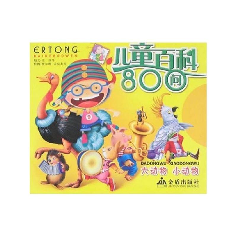 《儿童百科800问·大动物