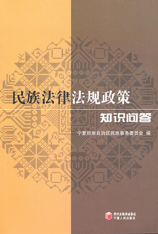 京东商城图书 民族法律法规政策新编 京东商城图书 宗教法律法规政策