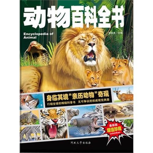 动物百科全书(电子书)