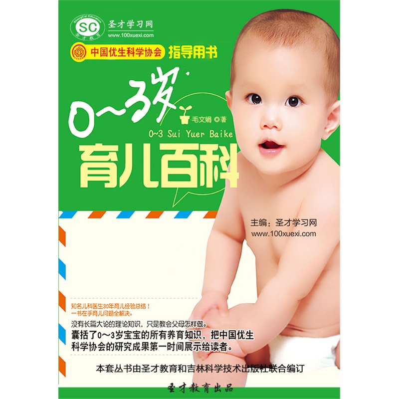 【[3D电子书]0-3岁育儿百科[免费下载]电子书安卓智能手环图片