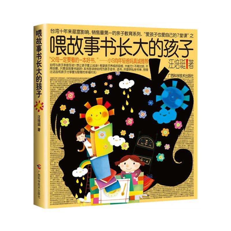 《喂故事书长大的孩子》:汪培珽的中文私房书单