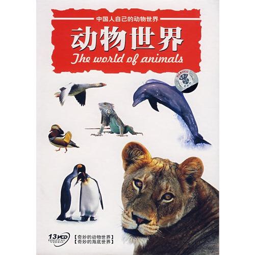 奇妙的海底世界:动物世界