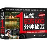 佳能EOS60D1分钟秘笈(铂金精华版)(1DVD)(数码单反、佳能、60D、1分钟秘笈)(中青雄狮出品)