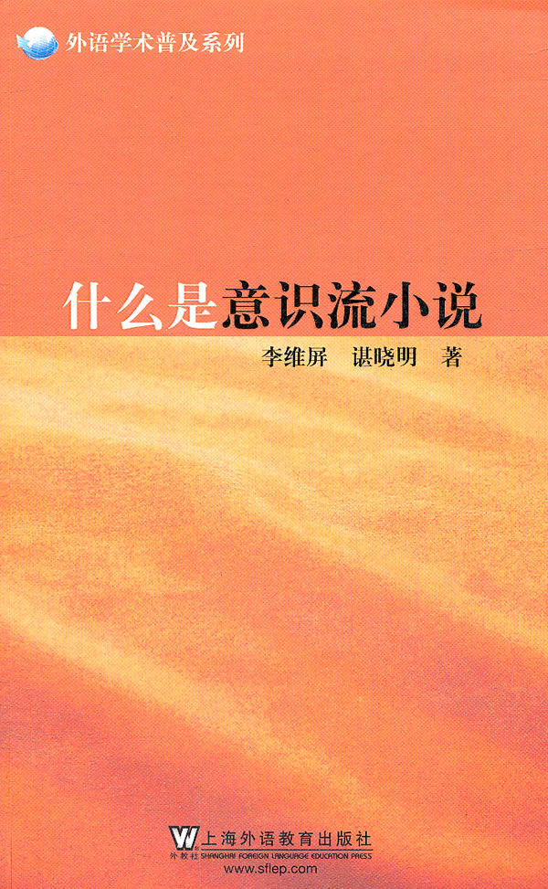 外语学术普及系列:什么是意识流小说 \/李维屏,谌