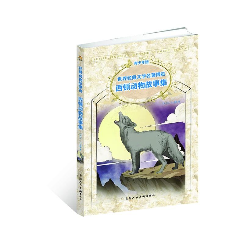《西顿动物故事集(青少版