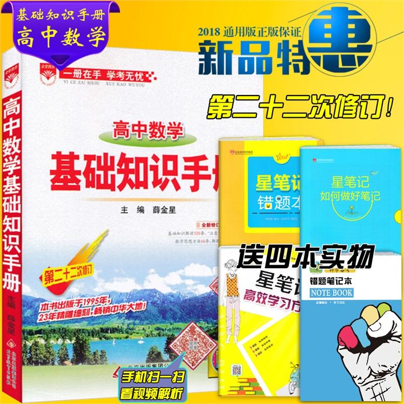 《薛金星高中数学基础知识手册 ( 高一二三年级