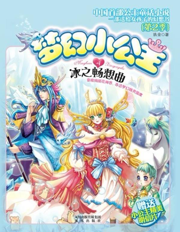 梦幻小公主4:冰之畅想曲(第2季)
