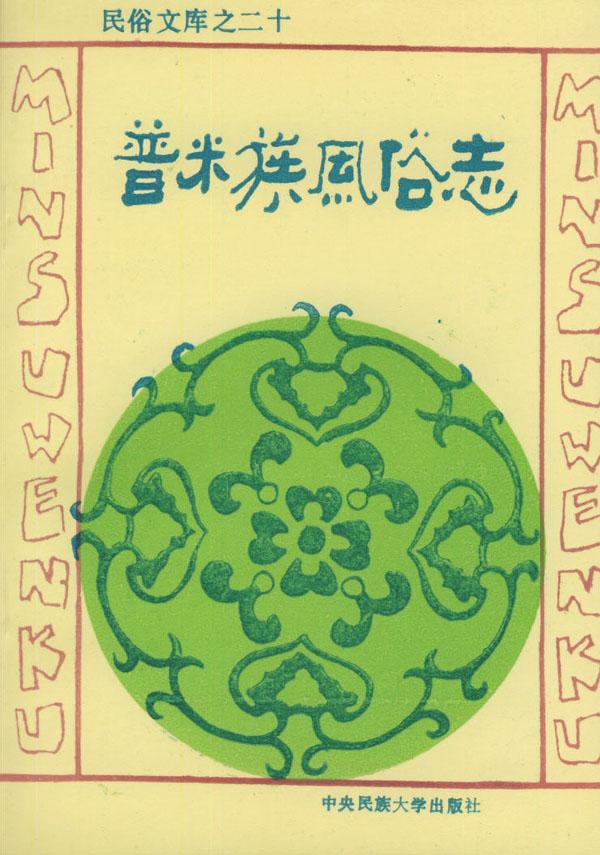 普米族风俗志――民俗文库之二十下载