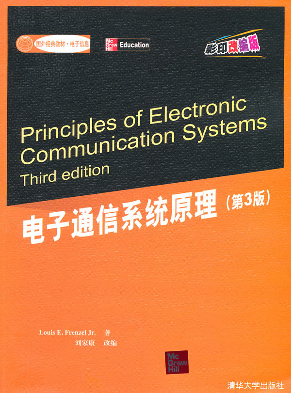 电子通信系统原理(第3版)(国外经典教材·电子信息)