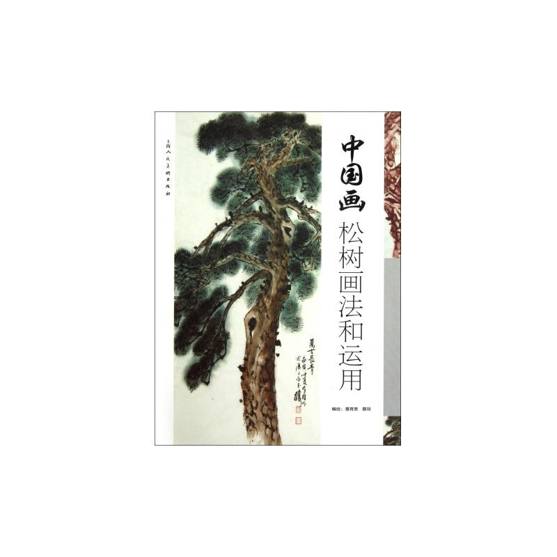 《中国画松树画法和运用》蔡育贤//蔡羽