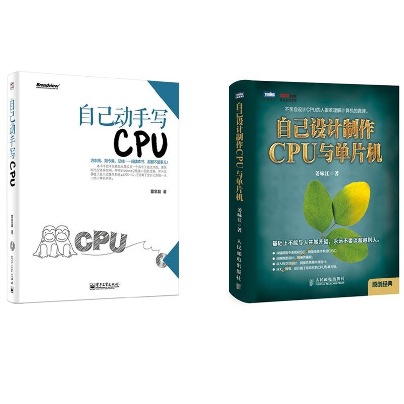 【自己设计制作CPU与单片机+自己动手写CP