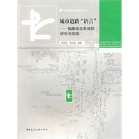 《城市道路语言:指路标志系统的研究与实践》封面