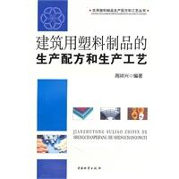 《建筑用塑料制品的生产配方和生产工艺》封面