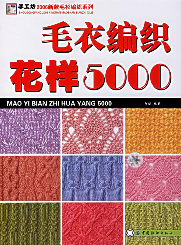 毛衣编织花样5000(手工坊.2006新款毛衫编织系列)